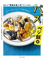 バズレシピ ベジ飯編 進化した'野菜の食べ方'がここにある!