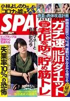 週刊SPA!(スパ) 2020年 9/1 号 [雑誌]