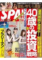 週刊SPA!(スパ) 2020年 9/22・29 合併号 [雑誌]