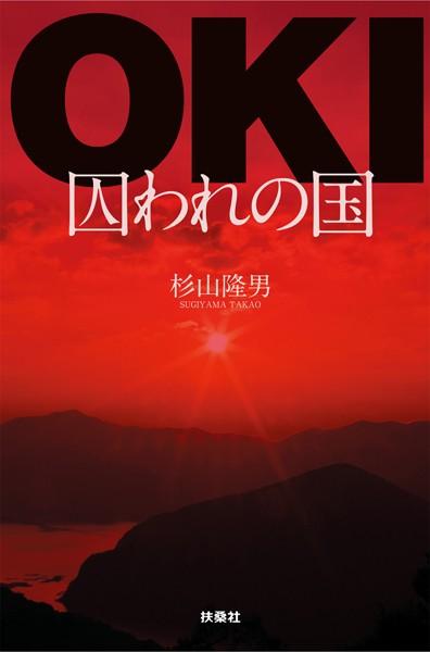 OKI-囚われの国