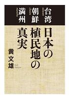 台湾 朝鮮 満州 日本の植民地の真実