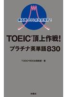 最高峰990点を目指す!TOEIC(R)頂上作戦!プラチナ英単語830