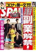 週刊SPA!(スパ) 2020年 11/3 号 [雑誌]
