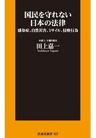 国民を守れない日本の法律
