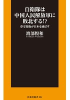 自衛隊は中国人民解放軍に敗北する!?――専守防衛が日本を滅ぼす