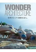 世界のビックリ建築を追え。