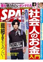 週刊SPA!(スパ) 2020年 11/17 号 [雑誌]