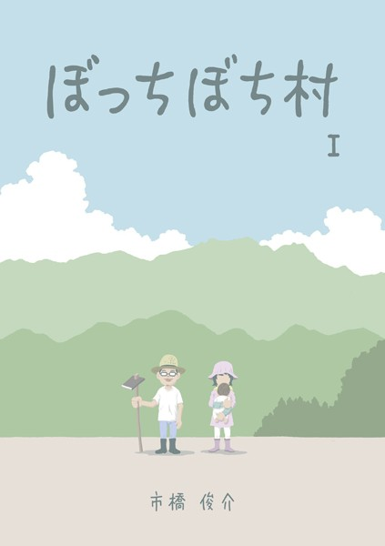 ぼっちぼち村 1