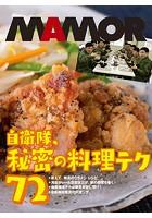 隊メシは、だからおいしい! 自衛隊、秘密の料理テク72【電子書籍特別版】