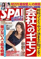 週刊SPA!(スパ) 2020年 12/22 号 [雑誌] 【電子版限定特典付き】