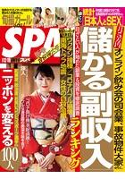 週刊SPA!(スパ) 2021年 1/12・19 合併号 [雑誌]