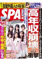 週刊SPA!(スパ) 2021年 1/26 号 [雑誌]