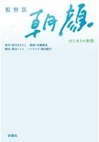 監察医 朝顔 -はじまりの物語-