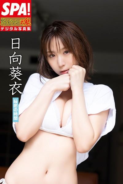 日向葵衣「秘密の時間」SPA!グラビアン魂デジタル写真集