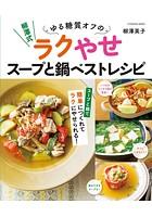 柳澤式 ゆる糖質オフのラクやせスープと鍋ベストレシピ