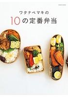 ワタナベマキの10の定番弁当