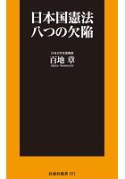 日本国憲法 八つの欠陥