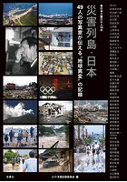 東日本大震災から10年 災害列島・日本 49人の写真家が伝える'地球異変'の記録