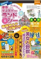 すっきりわかる東京ディズニーランド&シー最強MAP&攻略ワザmini 2021年版