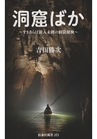 すきあらば、前人未踏の洞窟探検 洞窟ばか