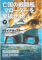亡国の戦闘艦<マローダー>を撃破せよ!