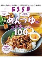 めんつゆのお気楽レシピ100