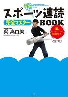 スポーツ速読 完全マスターBOOK 改訂版!