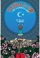 ウイグル人という罪─中国による民族浄化の真実─