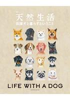 別冊天然生活 保護犬と暮らすということ