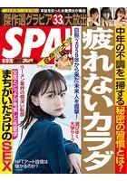 週刊SPA!