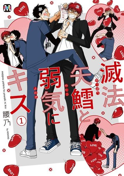 【恋愛 BL漫画】滅法矢鱈と弱気にキス