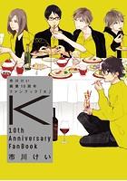 市川けい画業10周年ファンブック「K」