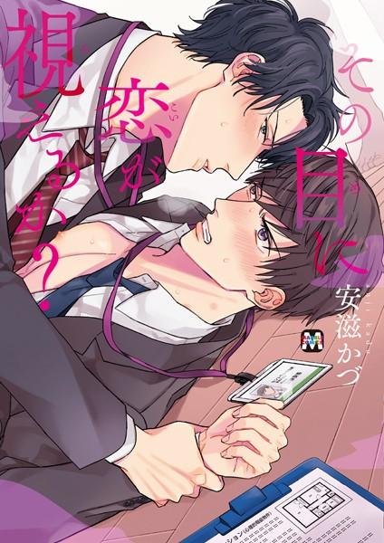 【恋愛 BL漫画】その目に恋が視えるか?