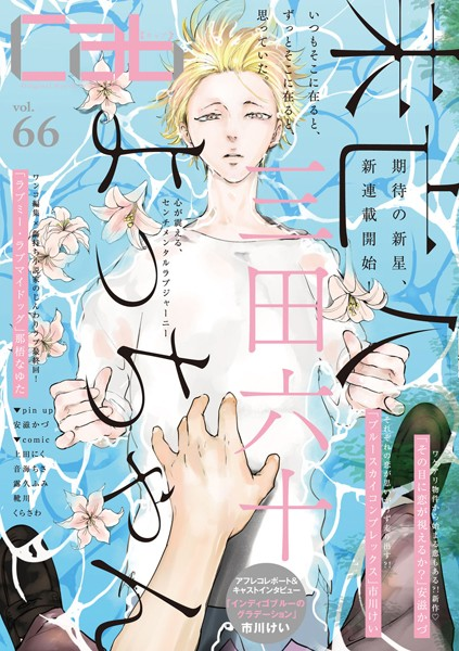【bl 漫画 オリジナル】Cabvol.66