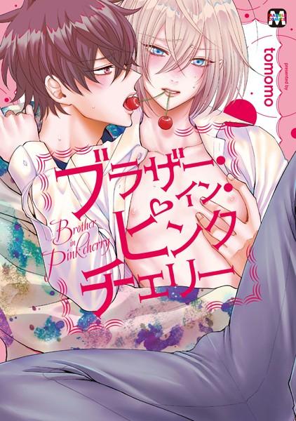 【恋愛 BL漫画】ブラザー・イン・ピンクチェリー
