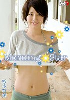 「MorningStar」杉本有美