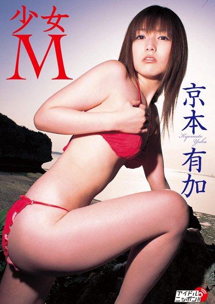「少女M」京本有加