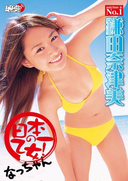 「日本一の乙女!なっちゃん」鎌田奈津美
