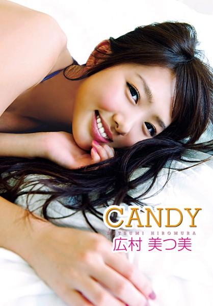 「CANDY」広村美つ美