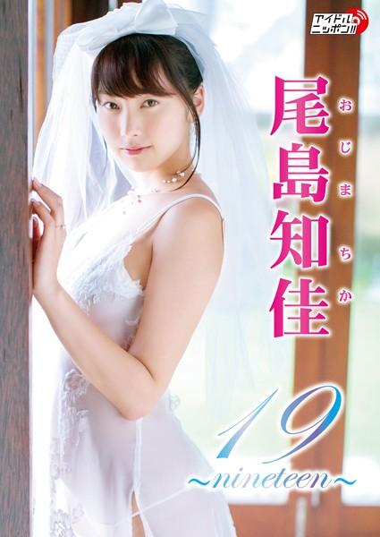 「19〜nineteen〜」尾島知佳