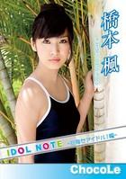 「IDOLNOTE〜目指せアイドル!編_橋本楓〜」橋本楓