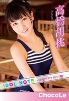 「IDOLNOTE〜目指せアイドル!編_高橋胡桃〜」高橋胡桃