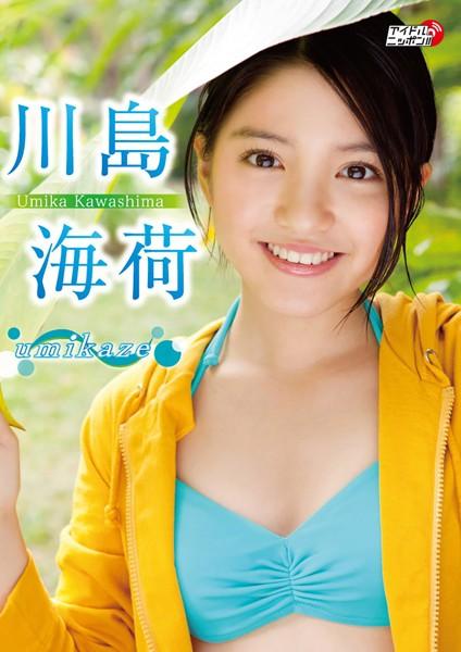 「umikaze」川島海荷