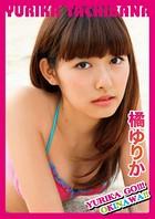 「YURIKA GO!!! OKINAWA!!」橘ゆりか