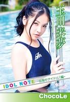 「IDOL NOTE 〜目指せアイドル!編 玉川来夢〜」玉川来夢