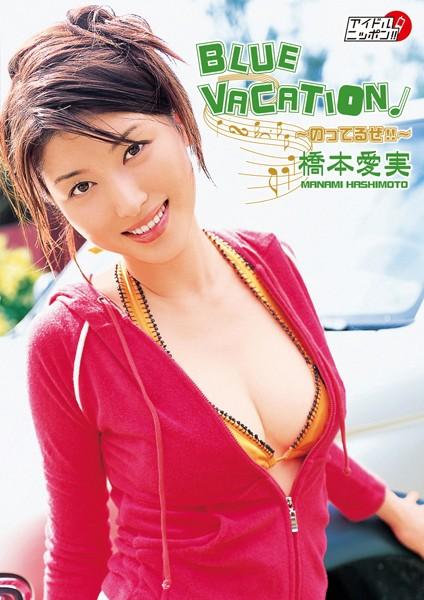 「BLUE VACATION〜のってるぜ!!〜」橋本愛実