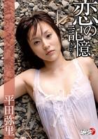 「恋の記憶」平田弥里
