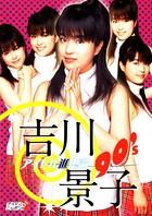 「アイドル進化論90's」吉川景子