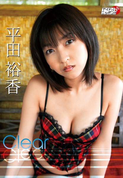 「Clear」平田裕香