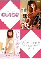 ほしのあきデジタル写真集〜特装合本版〜 Vol.2
